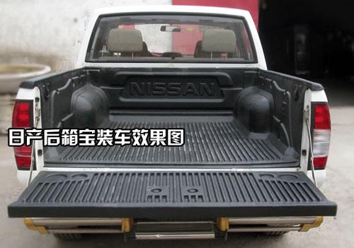 皮卡车改装——货厢宝/货箱宝