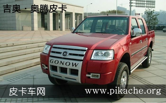 吉奥·财运300(奥腾)皮卡-皮卡车大全