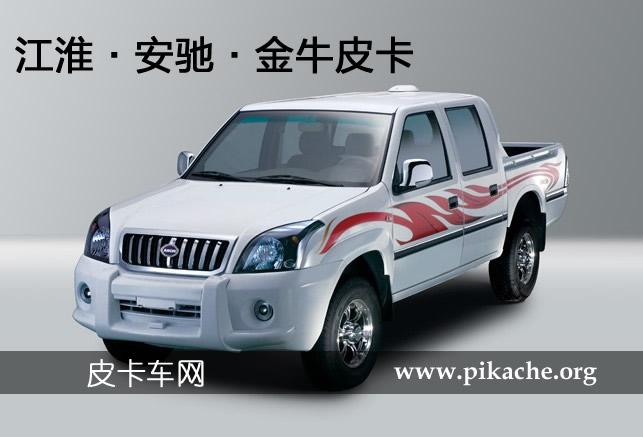 江淮·安驰·金牛皮卡-皮卡车大全