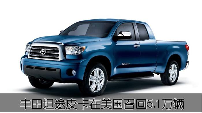 丰田公司在美召回5.1万辆2011年款坦途皮卡卡