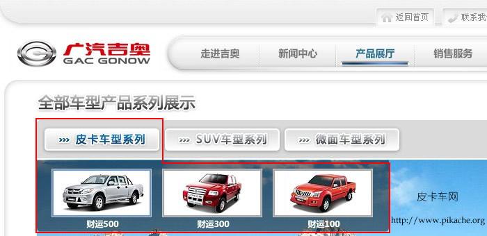 广汽吉奥旗下皮卡车型已全部改名