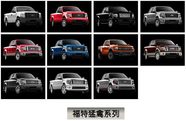 福特皮卡车大全(车型,报价,官网)