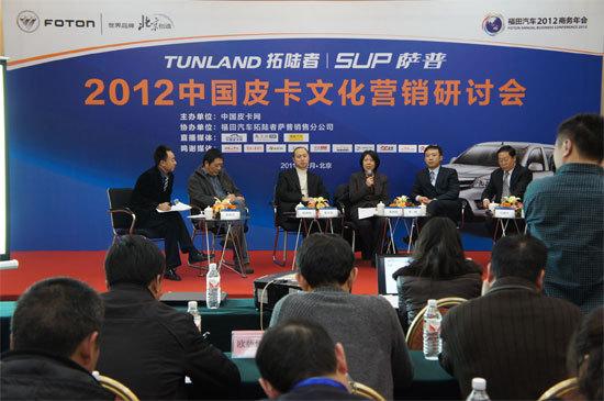 2012中国皮卡文化营销研讨会在京举行