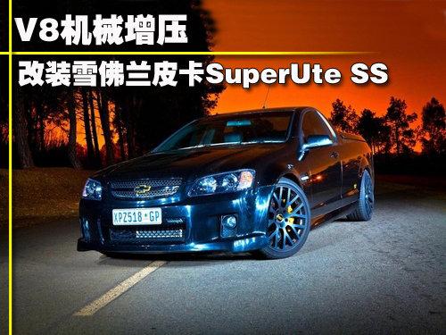 改装雪佛兰皮卡SuperUte SS V8机械增压-皮卡车大全