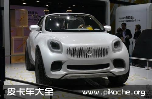 smart for-us皮卡亮相北京车展