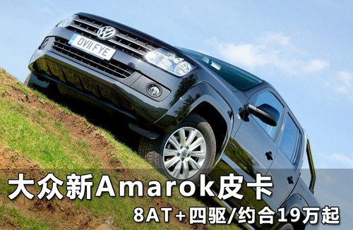 大众新Amarok皮卡 8AT+四驱上市 约合人民币19万起