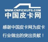 2012(第二届)中国皮卡行业精英沙龙在京举办 主办方:中国皮卡网