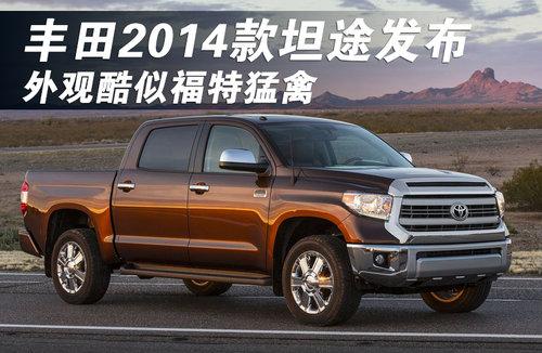 2014款丰田坦途发布 外观酷似福特大皮卡