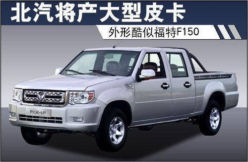 北汽将产大型皮卡 车身外形酷似福特F150