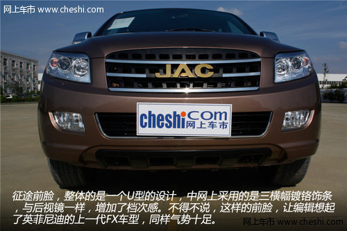 jac-ruichi-zhengtu-4