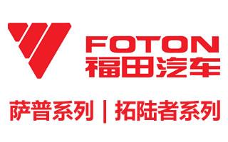 福田投32亿建佛山新厂 将生产皮卡和SUV