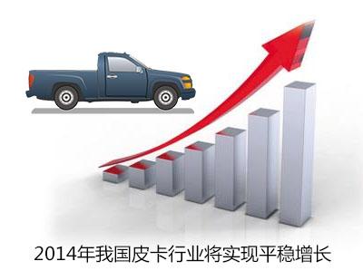 2014年我国皮卡行业将实现平稳增长