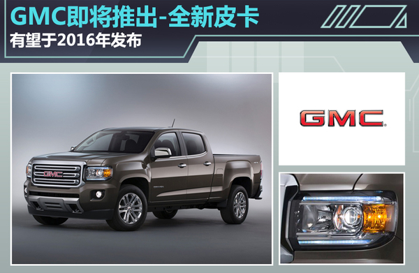 GMC即将推出全新皮卡Canyon 或于2016年正式发布