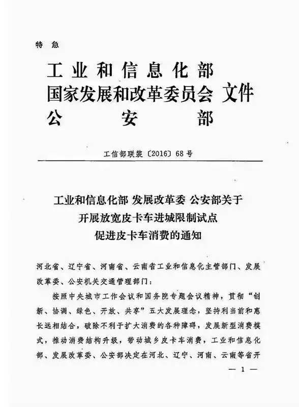 皮卡车解禁真来了 河北、辽宁、河南、云南四省试点开放