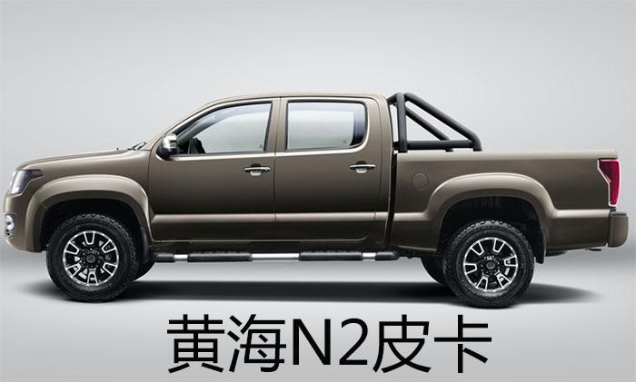 【皮卡改装件导购】黄海N2皮卡改装后盖(掀背款) 官方推荐