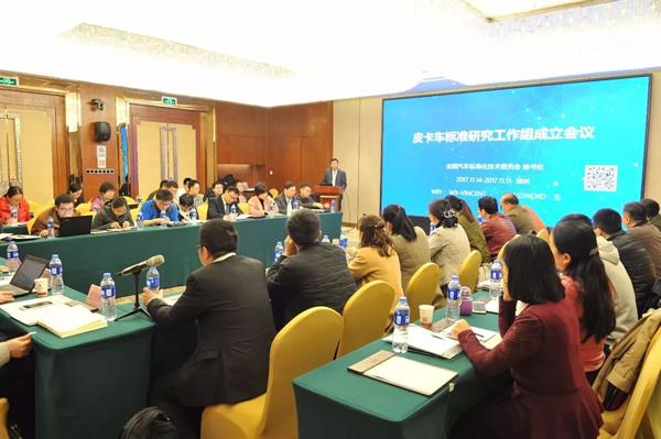 全国皮卡标准研究工作组在郑州成立
