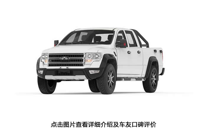 国产自动档皮卡车大全汇总篇(附车型报价)