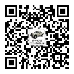 皮卡车大全官方微信公众号