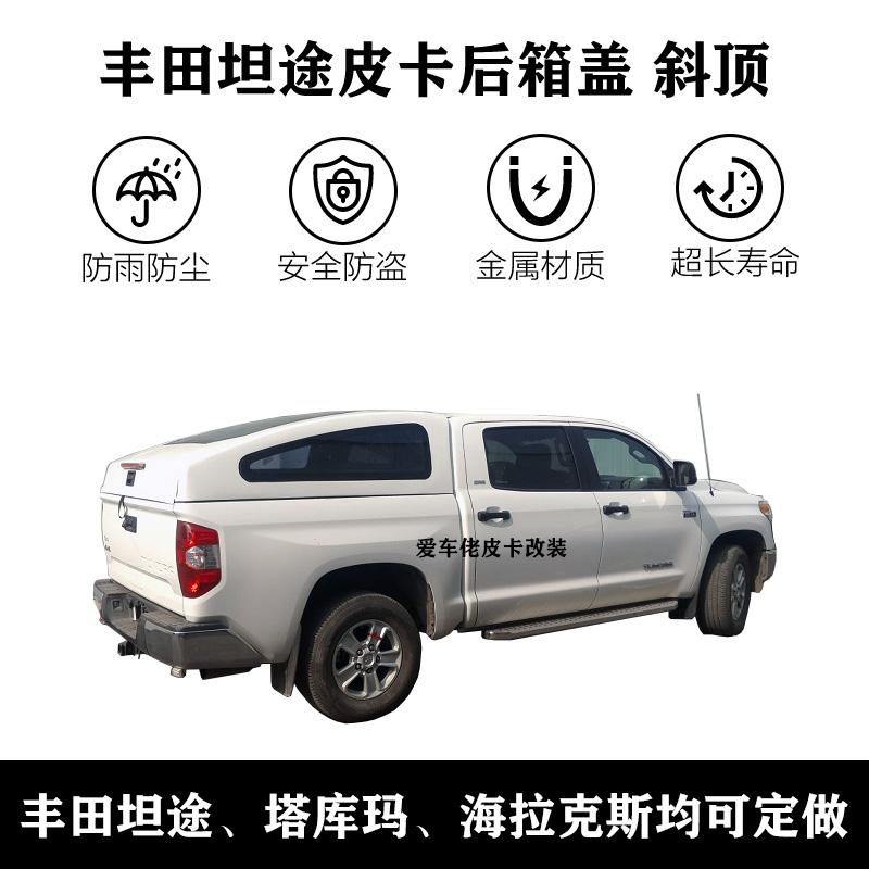 丰田坦途后箱盖 丰田坦途后备箱盖改装 丰田坦途dundra皮卡改装-皮卡车大全